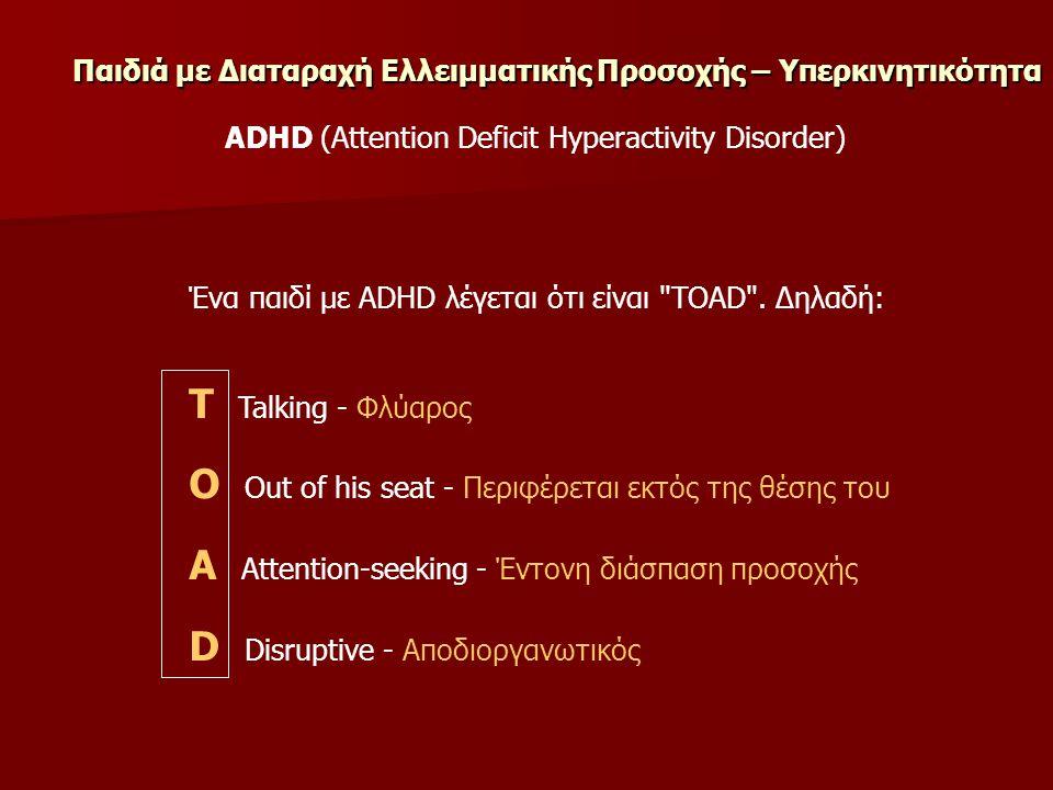 Παιδιά με Διαταραχή Ελλειμματικής Προσοχής – Υπερκινητικότητα Ένα παιδί με ADHD λέγεται ότι είναι TOAD .