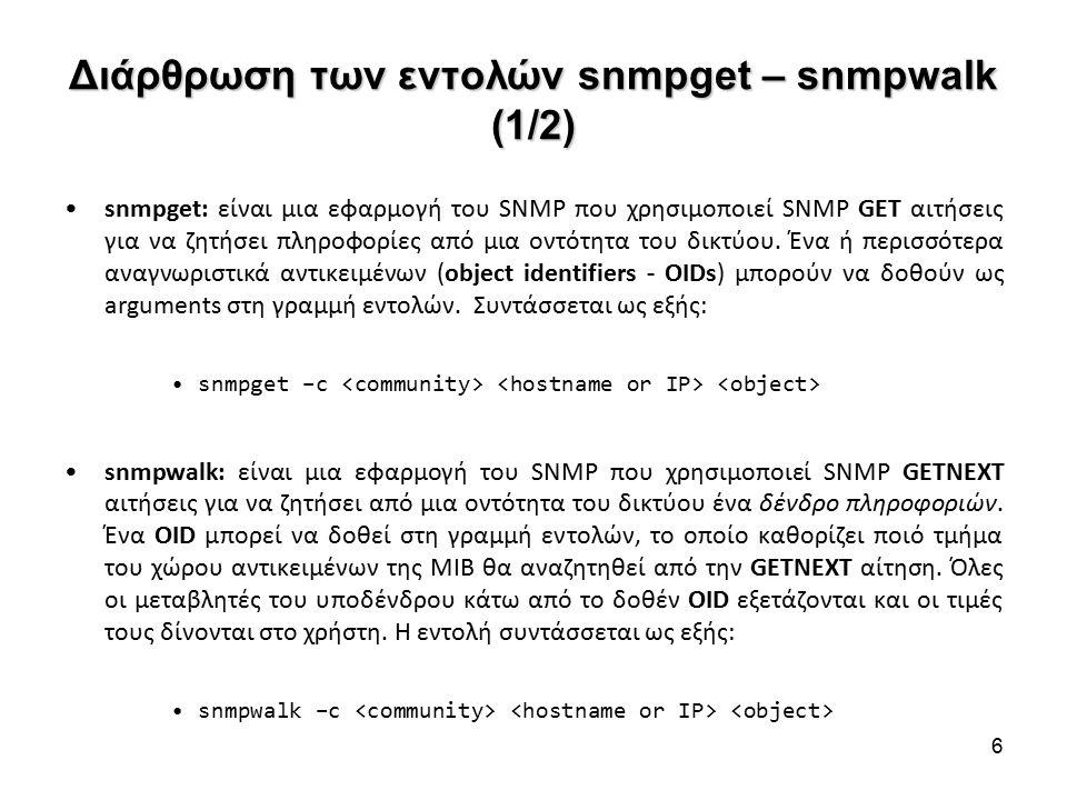 Διάρθρωση των εντολών snmpget – snmpwalk (1/2) snmpget: είναι μια εφαρμογή του SNMP που χρησιμοποιεί SNMP GET αιτήσεις για να ζητήσει πληροφορίες από μια οντότητα του δικτύου.