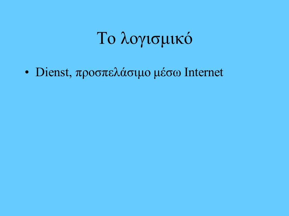 Το λογισμικό Dienst, προσπελάσιμο μέσω Internet