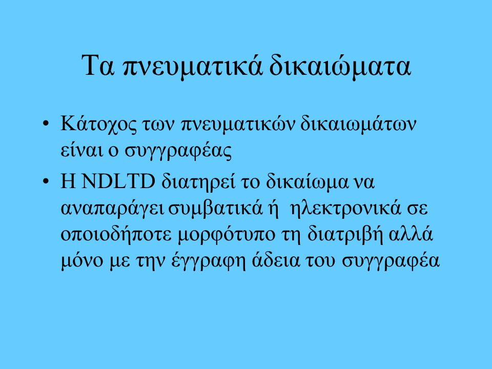 Τα πνευματικά δικαιώματα Κάτοχος των πνευματικών δικαιωμάτων είναι ο συγγραφέας Η NDLTD διατηρεί το δικαίωμα να αναπαράγει συμβατικά ή ηλεκτρονικά σε οποιοδήποτε μορφότυπο τη διατριβή αλλά μόνο με την έγγραφη άδεια του συγγραφέα