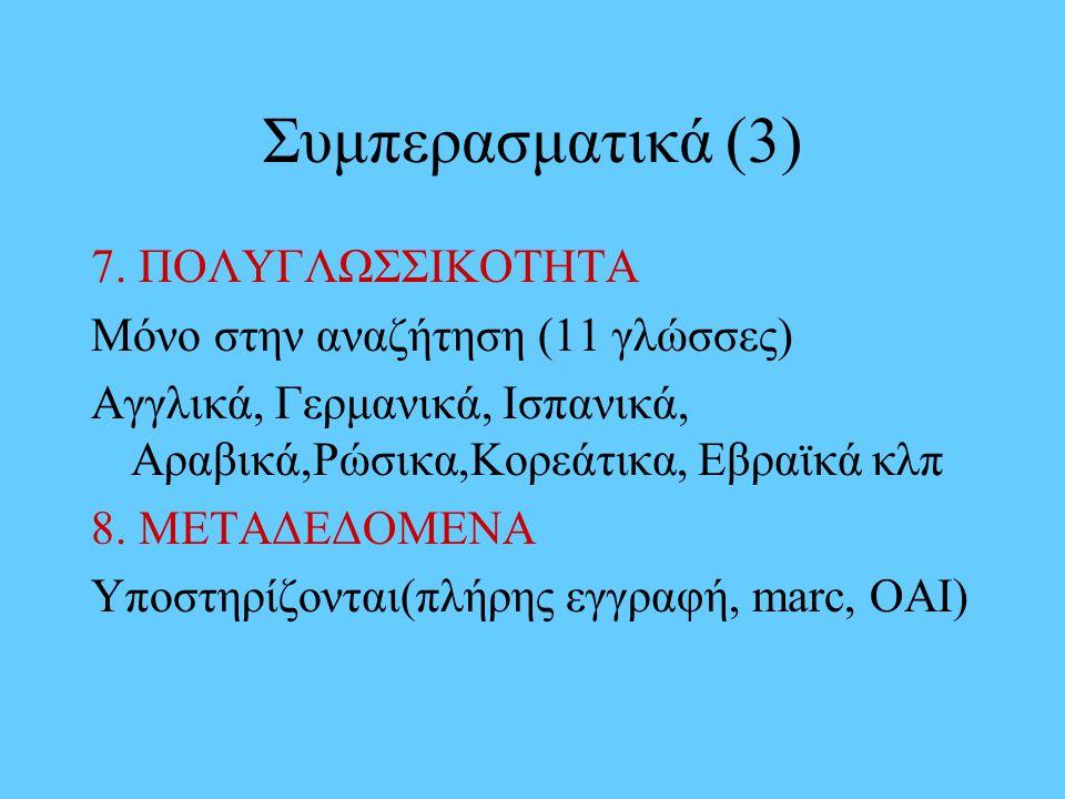 Συμπερασματικά (3) 7. ΠΟΛΥΓΛΩΣΣΙΚΟΤΗΤΑ Μόνο στην αναζήτηση (11 γλώσσες) Αγγλικά, Γερμανικά, Ισπανικά, Αραβικά,Ρώσικα,Κορεάτικα, Εβραϊκά κλπ 8. ΜΕΤΑΔΕΔ