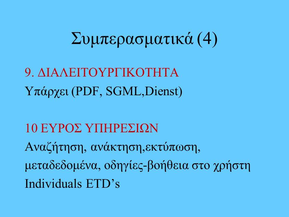 Συμπερασματικά (4) 9. ΔΙΑΛΕΙΤΟΥΡΓΙΚΟΤΗΤΑ Υπάρχει (PDF, SGML,Dienst) 10 ΕΥΡΟΣ ΥΠΗΡΕΣΙΩΝ Αναζήτηση, ανάκτηση,εκτύπωση, μεταδεδομένα, οδηγίες-βοήθεια στο