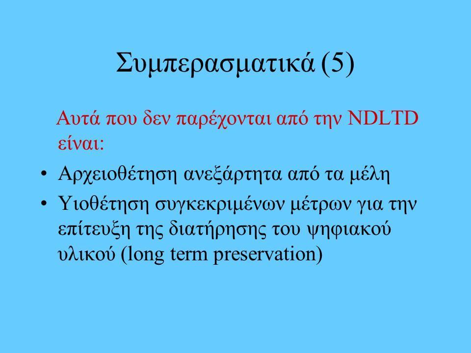 Συμπερασματικά (5) Αυτά που δεν παρέχονται από την NDLTD είναι: Αρχειοθέτηση ανεξάρτητα από τα μέλη Υιοθέτηση συγκεκριμένων μέτρων για την επίτευξη της διατήρησης του ψηφιακού υλικού (long term preservation)