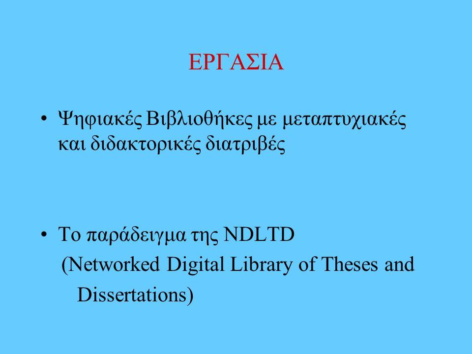 ΕΡΓΑΣΙΑ Ψηφιακές Βιβλιοθήκες με μεταπτυχιακές και διδακτορικές διατριβές Το παράδειγμα της NDLTD (Networked Digital Library of Theses and Dissertation