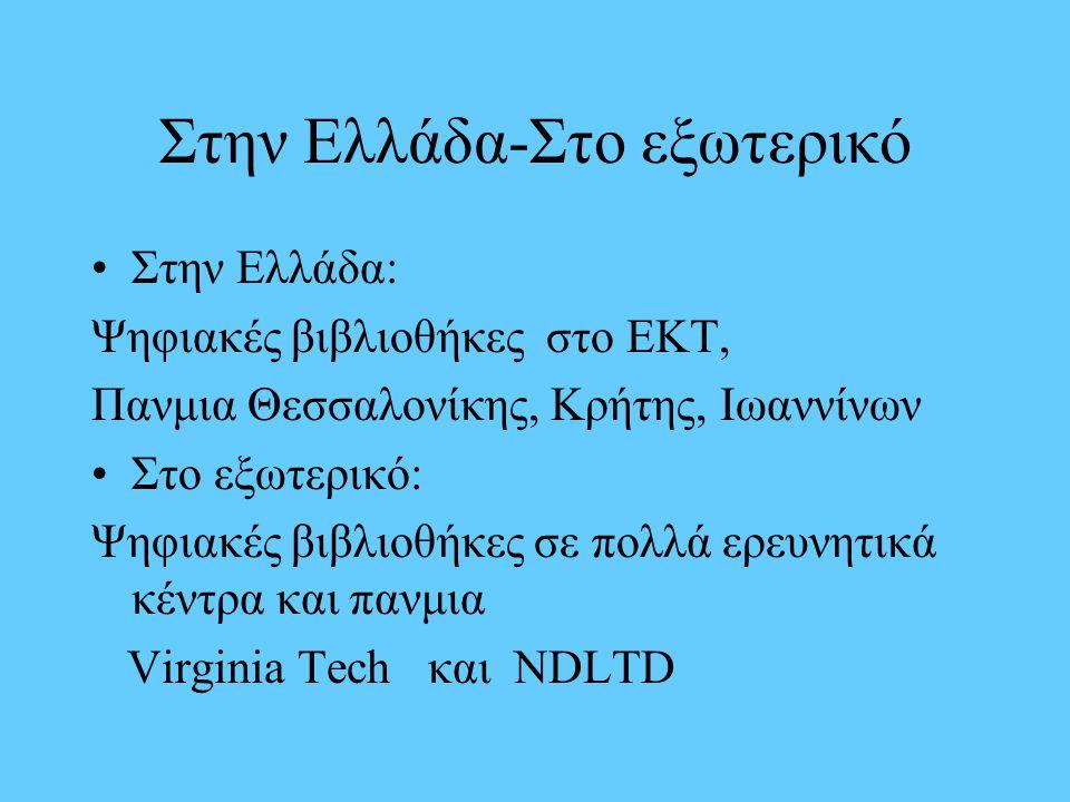 Στην Ελλάδα-Στο εξωτερικό Στην Ελλάδα: Ψηφιακές βιβλιοθήκες στο ΕΚΤ, Πανμια Θεσσαλονίκης, Κρήτης, Ιωαννίνων Στο εξωτερικό: Ψηφιακές βιβλιοθήκες σε πολλά ερευνητικά κέντρα και πανμια Virginia Tech και NDLTD