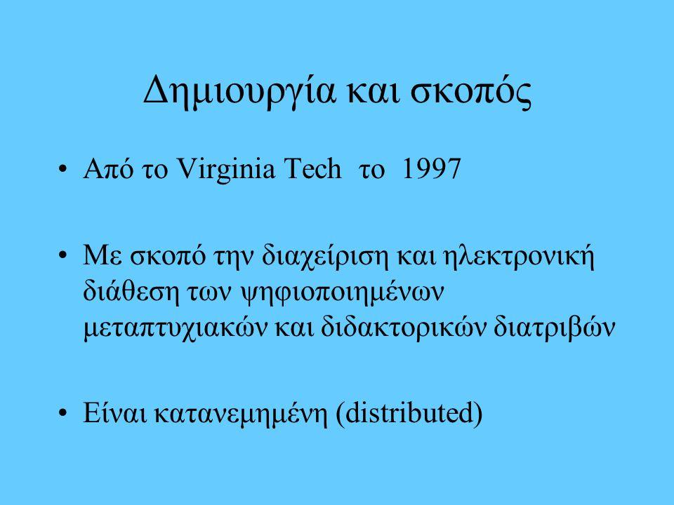 Δημιουργία και σκοπός Από το Virginia Tech το 1997 Με σκοπό την διαχείριση και ηλεκτρονική διάθεση των ψηφιοποιημένων μεταπτυχιακών και διδακτορικών διατριβών Είναι κατανεμημένη (distributed)