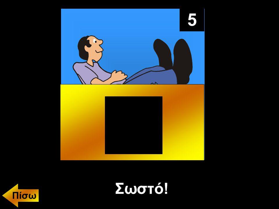 5 Σωστό!