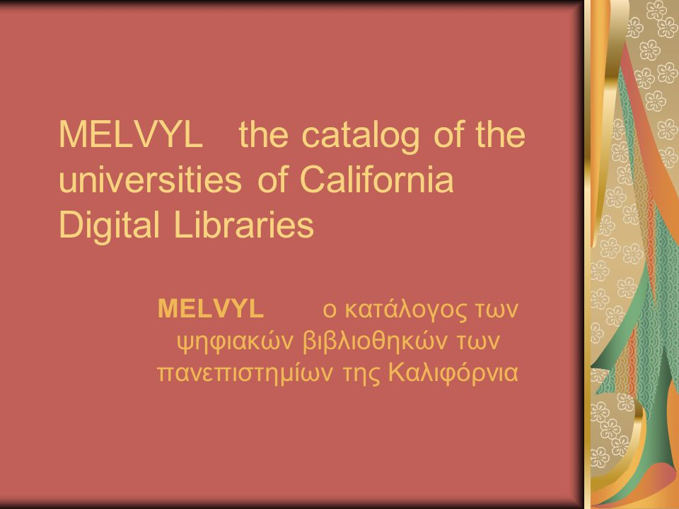 MELVYL the catalog of the universities of California Digital Libraries MELVYL ο κατάλογος των ψηφιακών βιβλιοθηκών των πανεπιστημίων της Καλιφόρνια
