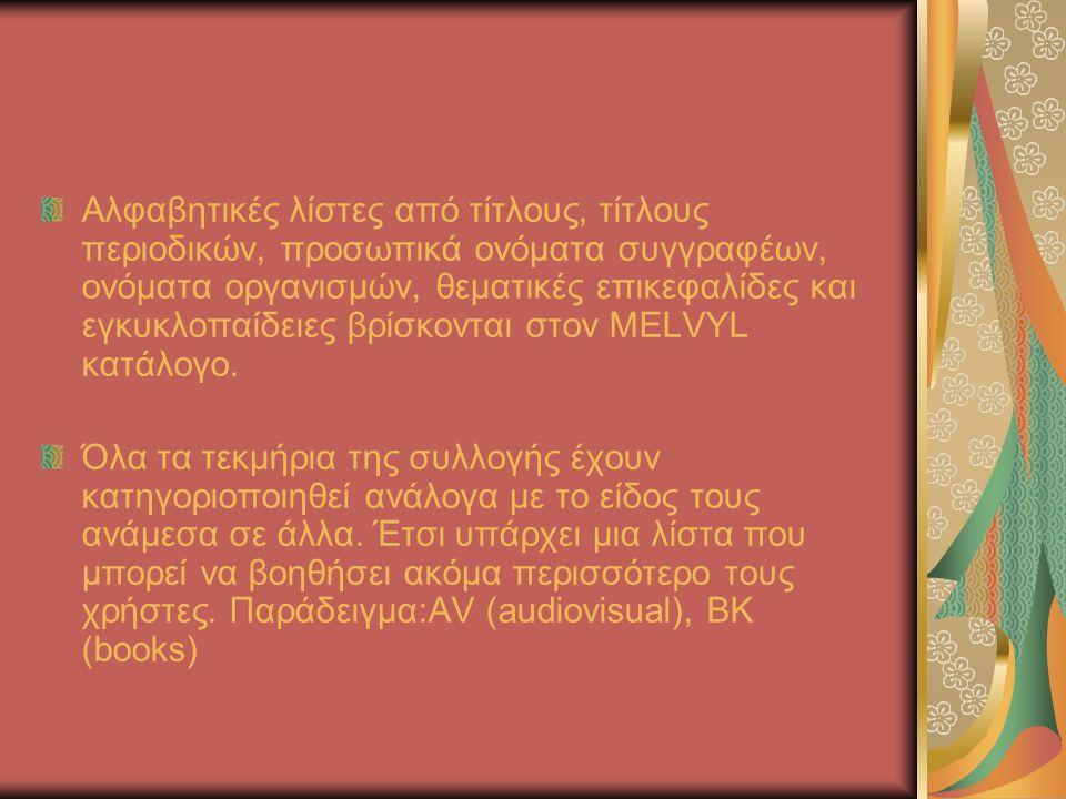 Αλφαβητικές λίστες από τίτλους, τίτλους περιοδικών, προσωπικά ονόματα συγγραφέων, ονόματα οργανισμών, θεματικές επικεφαλίδες και εγκυκλοπαίδειες βρίσκονται στον MELVYL κατάλογο.