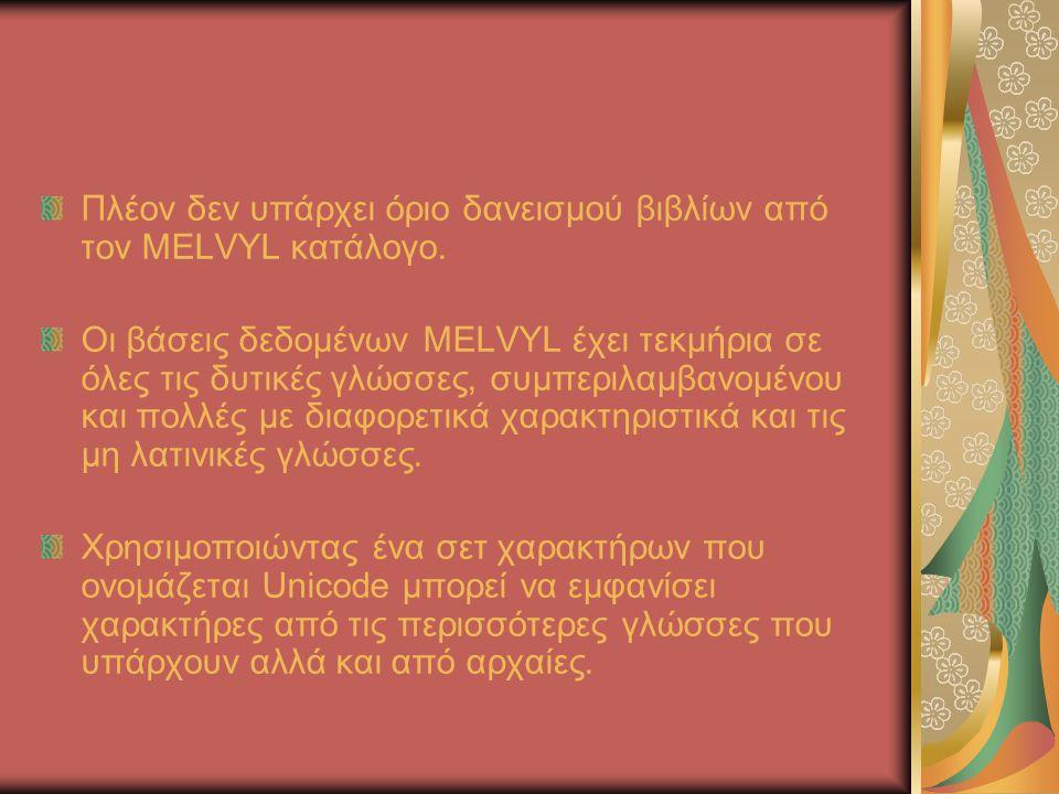 Πλέον δεν υπάρχει όριο δανεισμού βιβλίων από τον MELVYL κατάλογο.