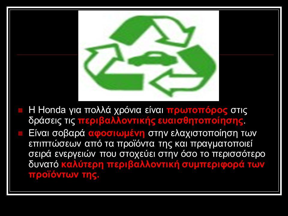 H Honda για πολλά χρόνια είναι πρωτοπόρος στις δράσεις τις περιβαλλοντικής ευαισθητοποίησης.