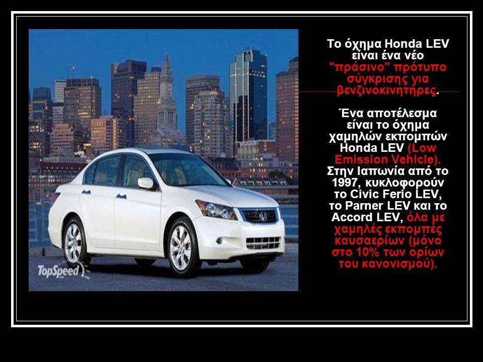 Το όχημα Honda LEV είναι ένα νέο πράσινο πρότυπο σύγκρισης για βενζινοκινητήρες.