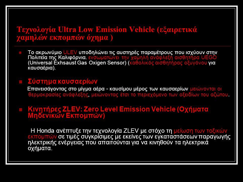 Τεχνολογία Ultra Low Emission Vehicle (εξαιρετικά χαμηλών εκπομπών όχημα ) Το ακρωνύμιο ULEV υποδηλώνει τις αυστηρές παραμέτρους που ισχύουν στην Πολιτεία της Καλιφόρνια.