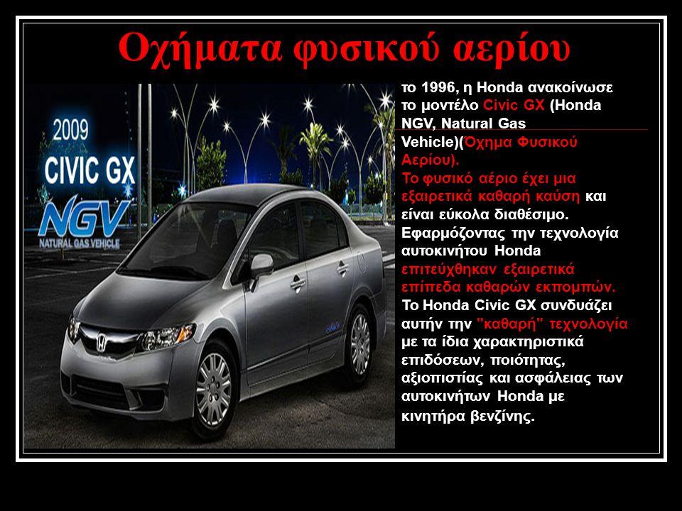 Οχήματα φυσικού αερίου το 1996, η Honda ανακοίνωσε το μοντέλο Civic GX (Honda NGV, Natural Gas Vehicle)(Όχημα Φυσικού Αερίου).