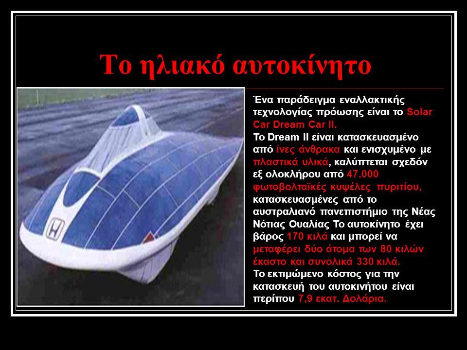 Το ηλιακό αυτοκίνητο Ένα παράδειγμα εναλλακτικής τεχνολογίας πρόωσης είναι το Solar Car Dream Car II.