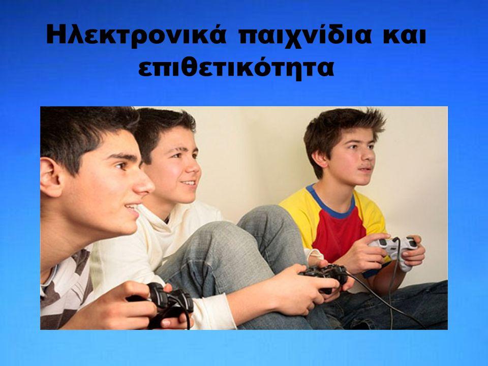  Με τον όρο ηλεκτρονικό παιχνίδι αναφερόμαστε σε οποιοδήποτε παιχνίδι παίζεται με τη χρήση κάποιας ηλεκτρονικής συσκευής.