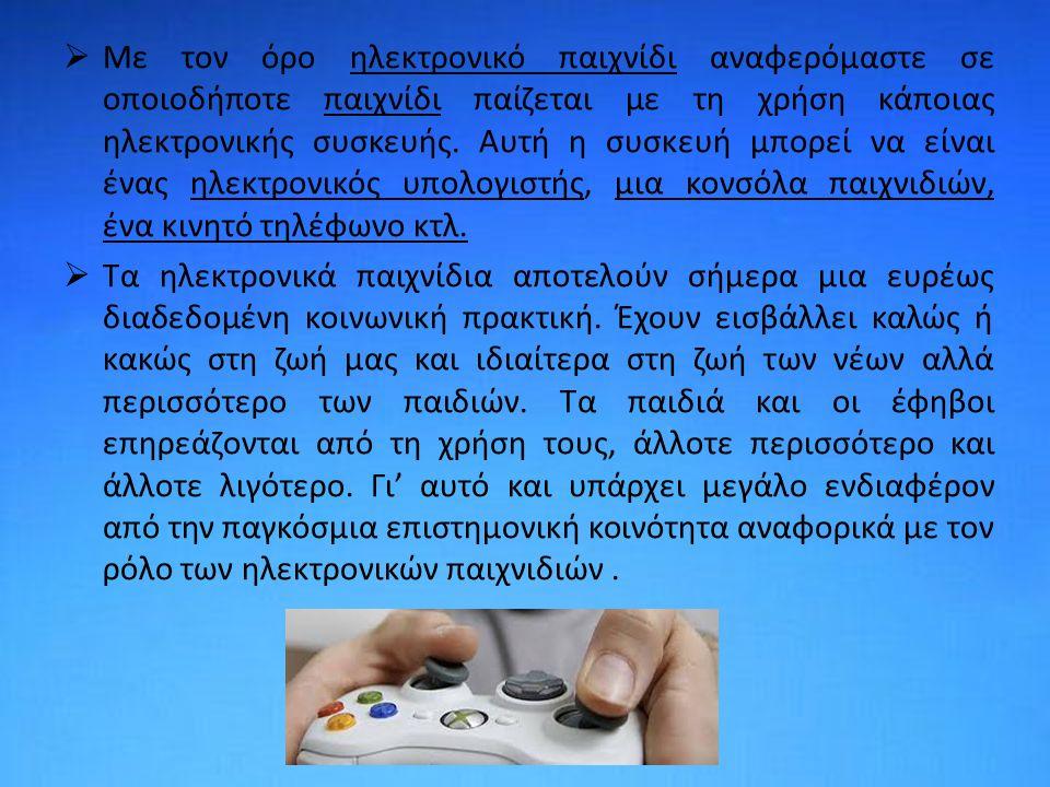  Σήμερα το 90% περίπου των ηλεκτρονικών παιχνιδιών περιέχουν κάποιας μορφής βίαιο περιεχόμενο.