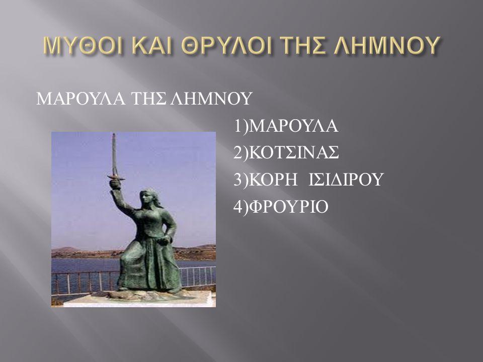 1) ΜΑΡΟΥΛΑ 2) ΚΟΤΣΙΝΑΣ 3) ΚΟΡΗ ΙΣΙΔΙΡΟΥ 4) ΦΡΟΥΡΙΟ