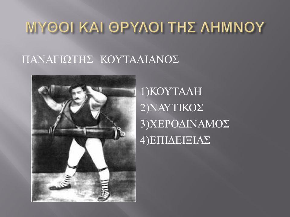 1) ΚΟΥΤΑΛΗ 2) ΝΑΥΤΙΚΟΣ 3) ΧΕΡΟΔΙΝΑΜΟΣ 4) ΕΠΙΔΕΙΞΙΑΣ