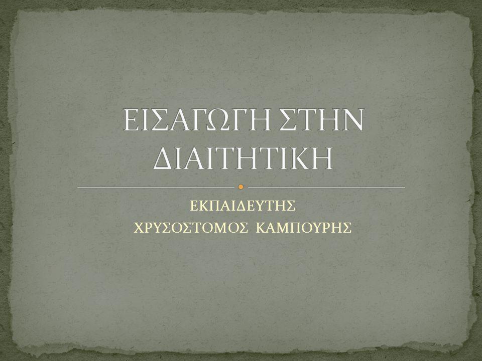 ΕΚΠΑΙΔΕΥΤΗΣ ΧΡΥΣΟΣΤΟΜΟΣ ΚΑΜΠΟΥΡΗΣ