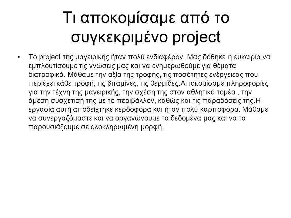 Τι αποκομίσαμε από το συγκεκριμένο project Το project της μαγειρικής ήταν πολύ ενδιαφέρον. Μας δόθηκε η ευκαιρία να εμπλουτίσουμε τις γνώσεις μας και