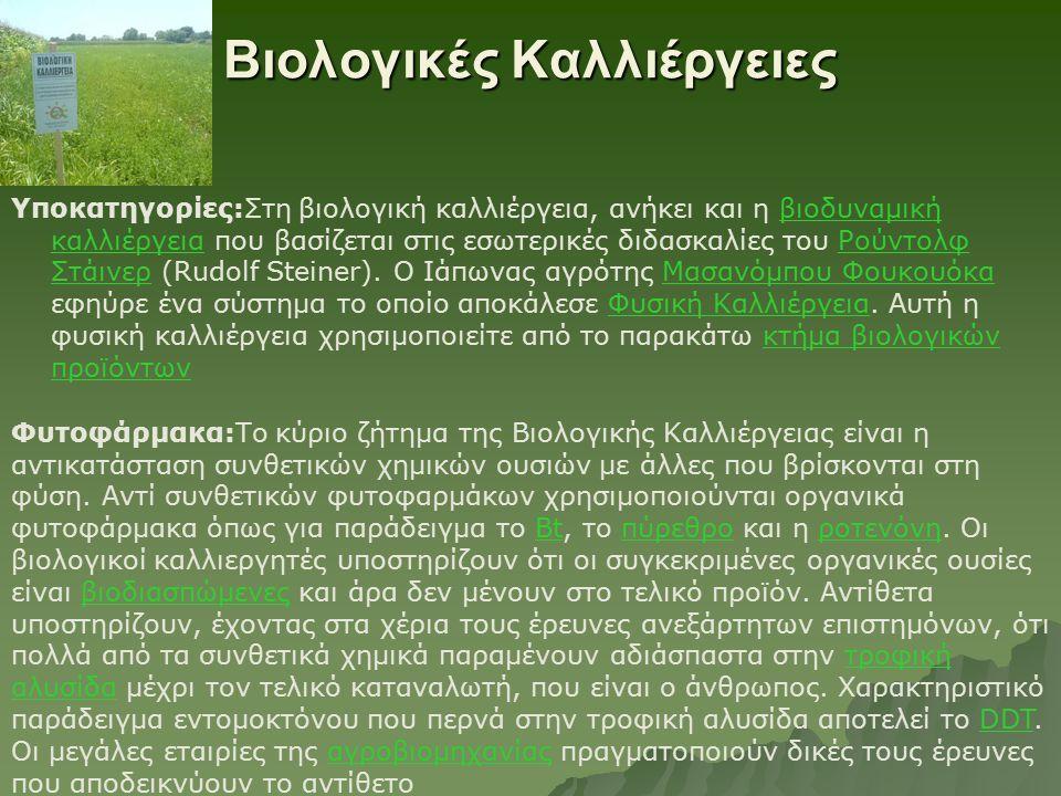 Βιολογικές Καλλιέργειες Υποκατηγορίες:Στη βιολογική καλλιέργεια, ανήκει και η βιοδυναμική καλλιέργεια που βασίζεται στις εσωτερικές διδασκαλίες του Ρούντολφ Στάινερ (Rudolf Steiner).