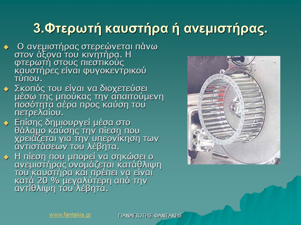www.fantakis.gr ΠΑΝΑΓΙΩΤΗΣ ΦΑΝΤΑΚΗΣ 3.Φτερωτή καυστήρα ή ανεμιστήρας.  Ο ανεμιστήρας στερεώνεται πάνω στον άξονα του κινητήρα. Η φτερωτή στους πιεστι