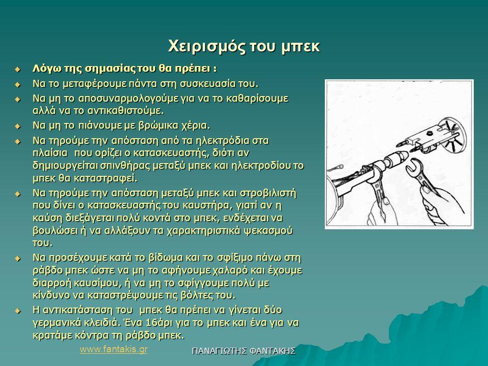 www.fantakis.gr ΠΑΝΑΓΙΩΤΗΣ ΦΑΝΤΑΚΗΣ Χειρισμός του μπεκ  Λόγω της σημασίας του θα πρέπει :  Να το μεταφέρουμε πάντα στη συσκευασία του.  Να μη το απ