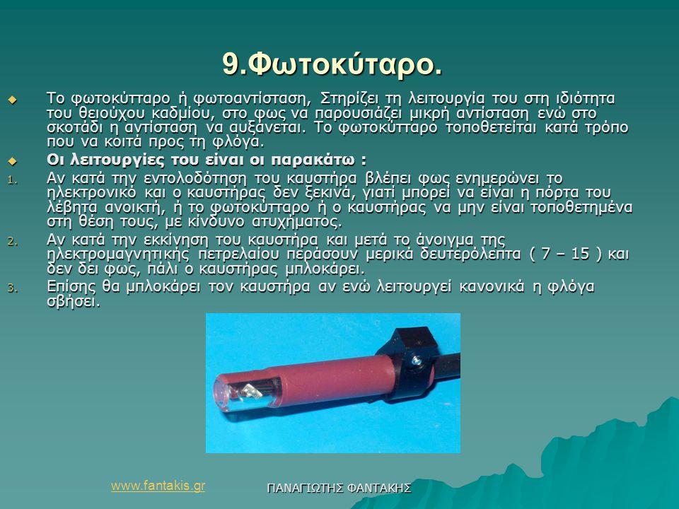 www.fantakis.gr ΠΑΝΑΓΙΩΤΗΣ ΦΑΝΤΑΚΗΣ 9.Φωτοκύταρο.  Το φωτοκύτταρο ή φωτοαντίσταση, Στηρίζει τη λειτουργία του στη ιδιότητα του θειούχου καδμίου, στο
