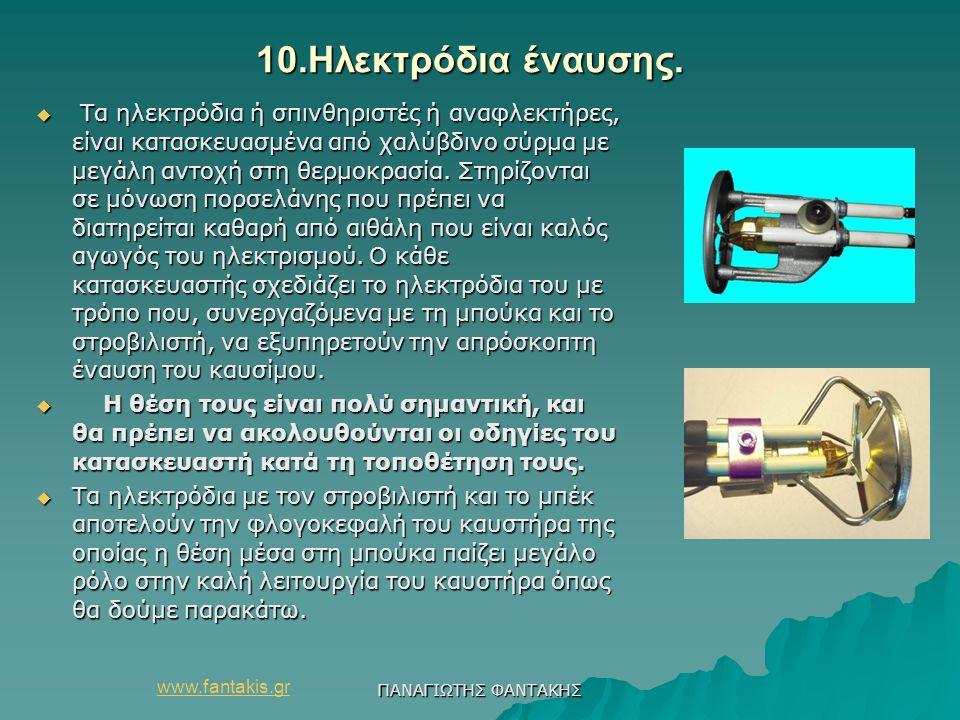www.fantakis.gr ΠΑΝΑΓΙΩΤΗΣ ΦΑΝΤΑΚΗΣ 10.Ηλεκτρόδια έναυσης. 10.Ηλεκτρόδια έναυσης.  Τα ηλεκτρόδια ή σπινθηριστές ή αναφλεκτήρες, είναι κατασκευασμένα