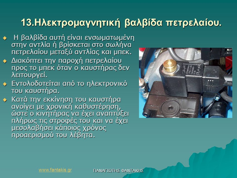 www.fantakis.gr ΠΑΝΑΓΙΩΤΗΣ ΦΑΝΤΑΚΗΣ 13.Ηλεκτρομαγνητική βαλβίδα πετρελαίου. 13.Ηλεκτρομαγνητική βαλβίδα πετρελαίου.  Η βαλβίδα αυτή είναι ενσωματωμέν
