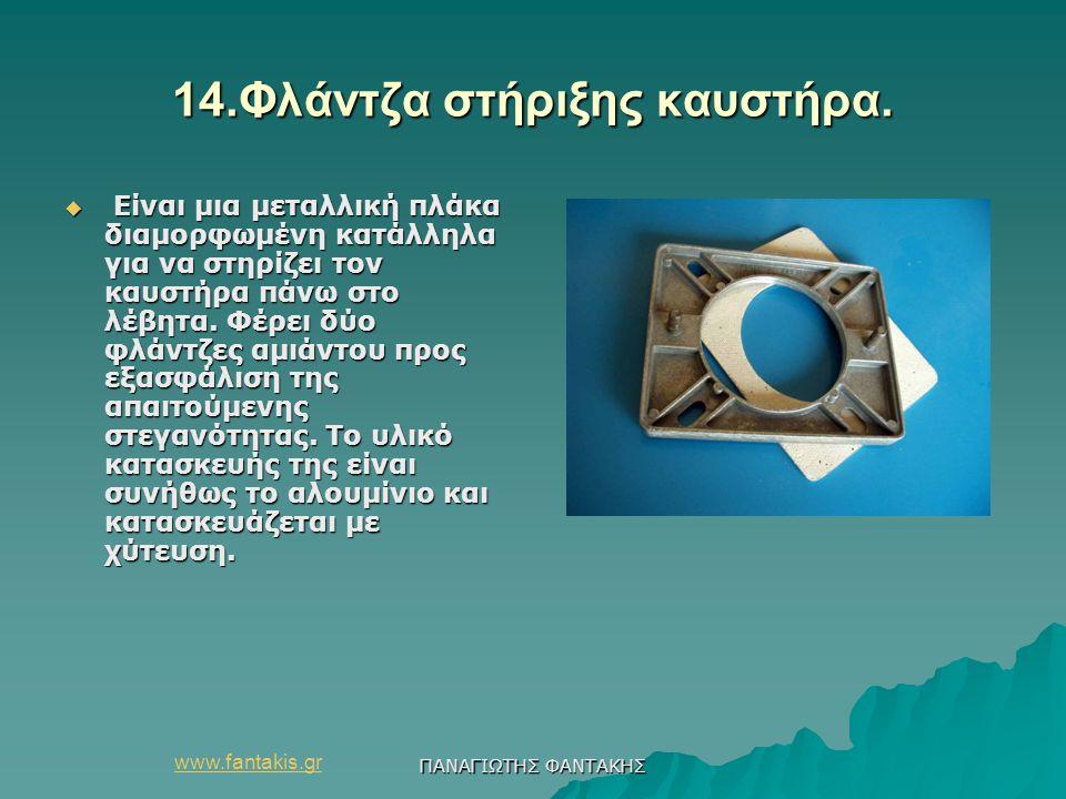 www.fantakis.gr ΠΑΝΑΓΙΩΤΗΣ ΦΑΝΤΑΚΗΣ 14.Φλάντζα στήριξης καυστήρα.  Είναι μια μεταλλική πλάκα διαμορφωμένη κατάλληλα για να στηρίζει τον καυστήρα πάνω