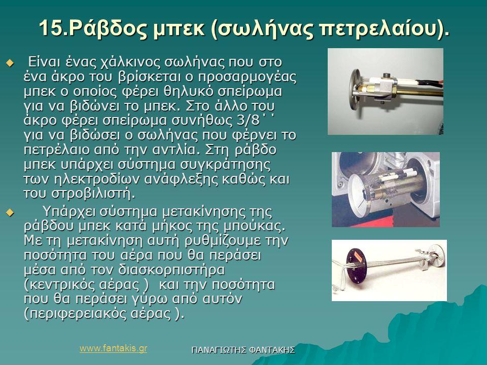 www.fantakis.gr ΠΑΝΑΓΙΩΤΗΣ ΦΑΝΤΑΚΗΣ 15.Ράβδος μπεκ (σωλήνας πετρελαίου).  Είναι ένας χάλκινος σωλήνας που στο ένα άκρο του βρίσκεται ο προσαρμογέας μ