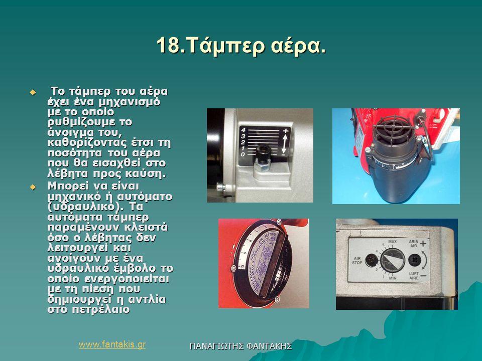 www.fantakis.gr ΠΑΝΑΓΙΩΤΗΣ ΦΑΝΤΑΚΗΣ 18.Τάμπερ αέρα.  Το τάμπερ του αέρα έχει ένα μηχανισμό με το οποίο ρυθμίζουμε το άνοιγμα του, καθορίζοντας έτσι τ