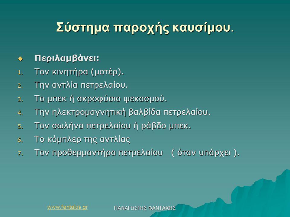 www.fantakis.gr ΠΑΝΑΓΙΩΤΗΣ ΦΑΝΤΑΚΗΣ Σύστημα παροχής καυσίμου.  Περιλαμβάνει: 1. Τον κινητήρα (μοτέρ). 2. Την αντλία πετρελαίου. 3. Το μπεκ ή ακροφύσι
