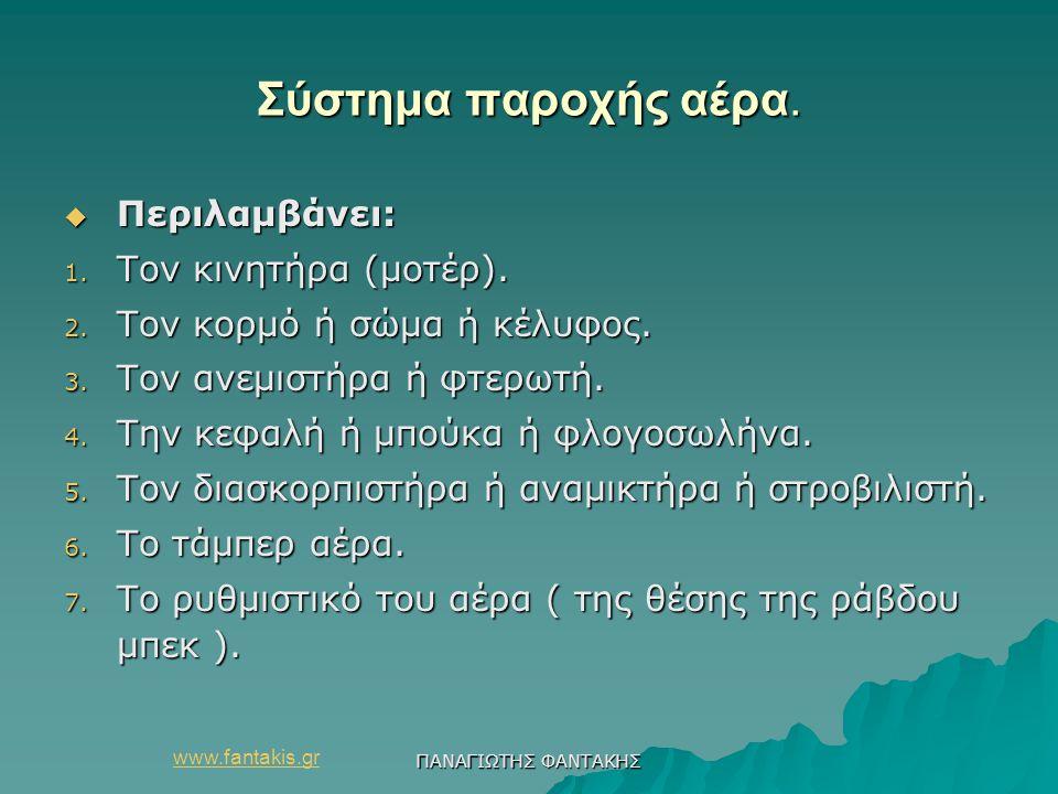 www.fantakis.gr ΠΑΝΑΓΙΩΤΗΣ ΦΑΝΤΑΚΗΣ Σύστημα παροχής αέρα.  Περιλαμβάνει: 1. Τον κινητήρα (μοτέρ). 2. Τον κορμό ή σώμα ή κέλυφος. 3. Τον ανεμιστήρα ή