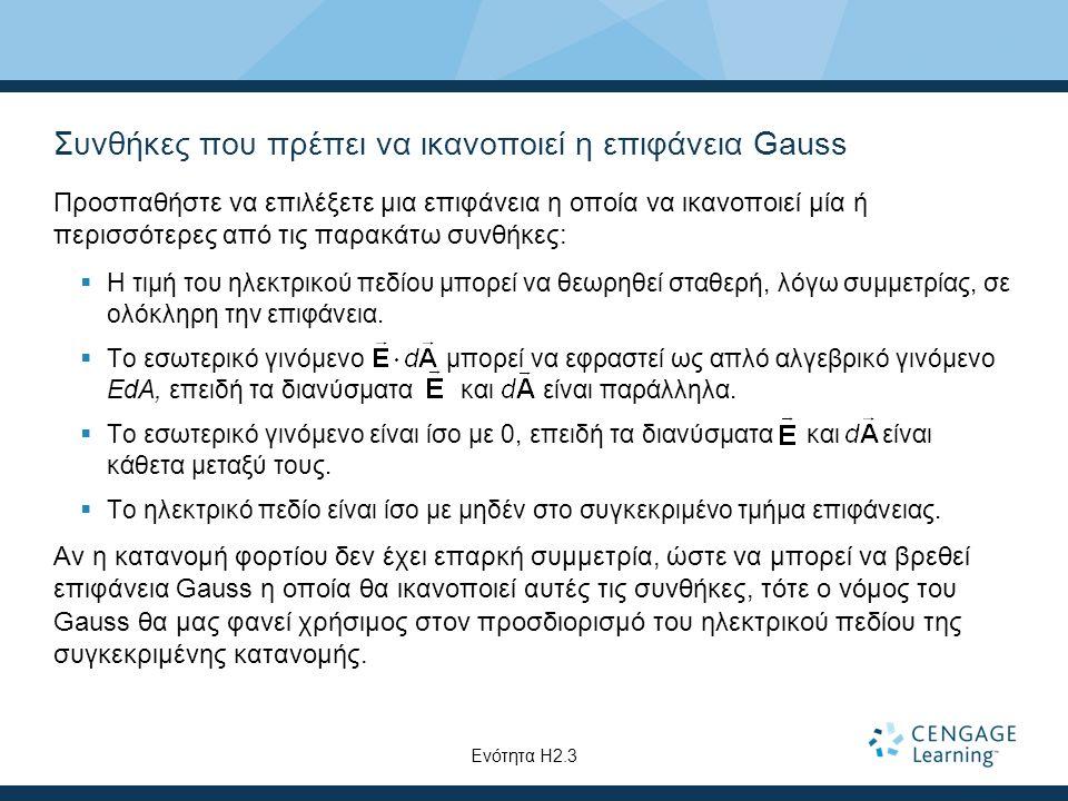 Συνθήκες που πρέπει να ικανοποιεί η επιφάνεια Gauss Προσπαθήστε να επιλέξετε μια επιφάνεια η οποία να ικανοποιεί μία ή περισσότερες από τις παρακάτω σ