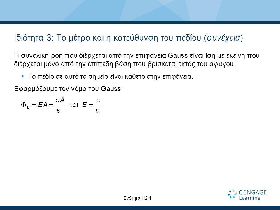 Ιδιότητα 3: Το μέτρο και η κατεύθυνση του πεδίου (συνέχεια) Η συνολική ροή που διέρχεται από την επιφάνεια Gauss είναι ίση με εκείνη που διέρχεται μόν