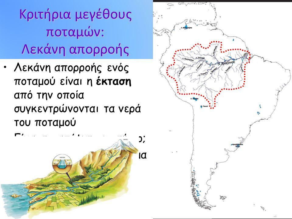 Κριτήρια μεγέθους ποταμών: Λεκάνη απορροής Λεκάνη απορροής ενός ποταμού είναι η έκταση από την οποία συγκεντρώνονται τα νερά του ποταμού Είναι το απόλ