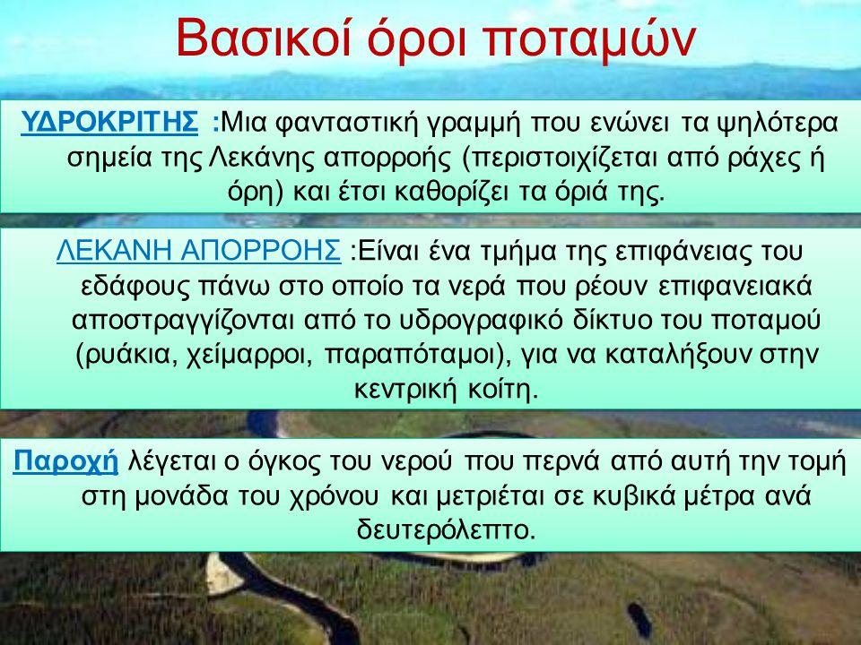 Βασικοί όροι ποταμών ΛΕΚΑΝΗ ΑΠΟΡΡΟΗΣ :Είναι ένα τμήμα της επιφάνειας του εδάφους πάνω στο οποίο τα νερά που ρέουν επιφανειακά αποστραγγίζονται από το