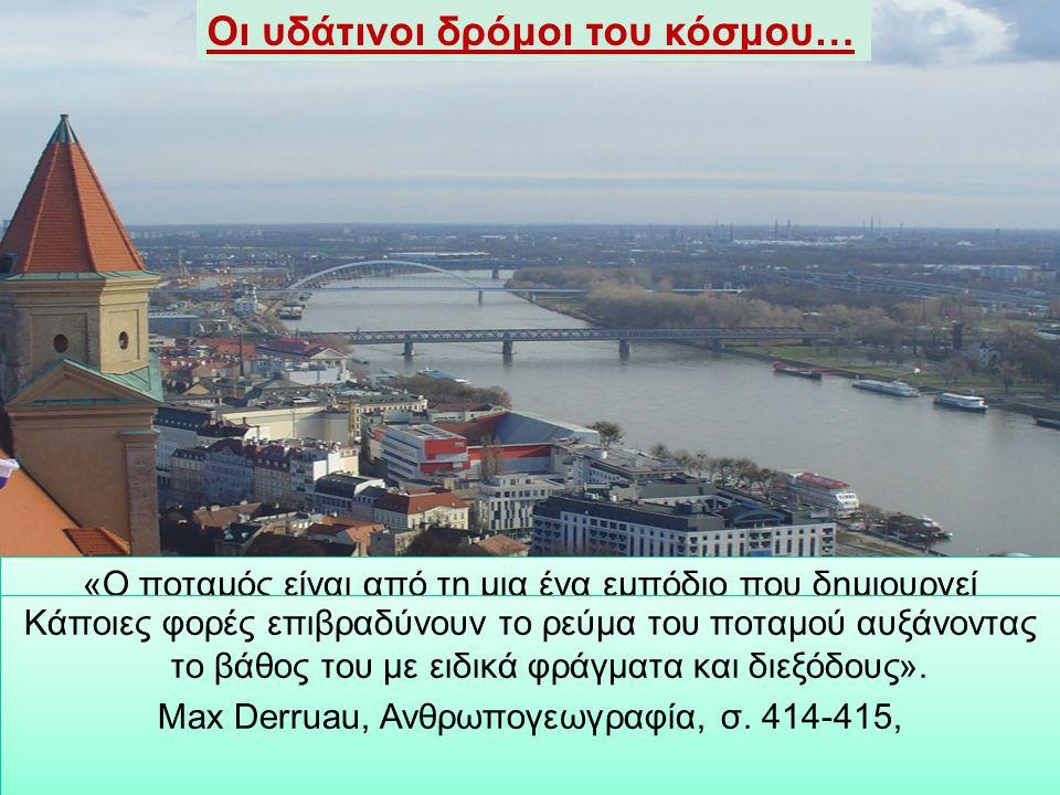 «Ο ποταμός είναι από τη μια ένα εμπόδιο που δημιουργεί πρόβλημα στη διάβαση, από την άλλη όμως διευκολύνει την κυκλοφορία, όταν είναι πλωτός ή όταν μπορεί να χρησιμοποιηθεί για τη μεταφορά κορμών.