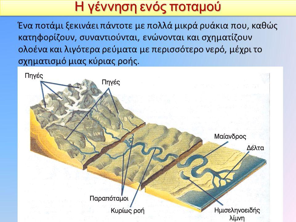 Ένα ποτάμι ξεκινάει πάντοτε με πολλά μικρά ρυάκια που, καθώς κατηφορίζουν, συναντιούνται, ενώνονται και σχηματίζουν ολοένα και λιγότερα ρεύματα με περισσότερο νερό, μέχρι το σχηματισμό μιας κύριας ροής.