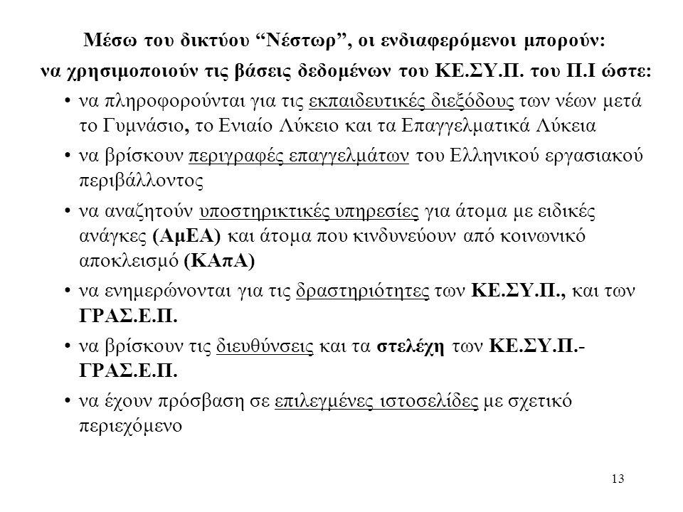 """13 Μέσω του δικτύου """"Νέστωρ"""", οι ενδιαφερόμενοι μπορούν: να χρησιμοποιούν τις βάσεις δεδομένων του ΚΕ.ΣΥ.Π. του Π.Ι ώστε: να πληροφορούνται για τις εκ"""