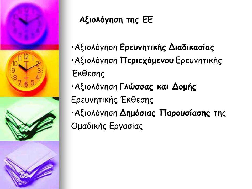 Αξιολόγηση της ΕΕ Αξιολόγηση Ερευνητικής Διαδικασίας Αξιολόγηση Περιεχόμενου Ερευνητικής Έκθεσης Αξιολόγηση Γλώσσας και Δομής Ερευνητικής Έκθεσης Αξιο