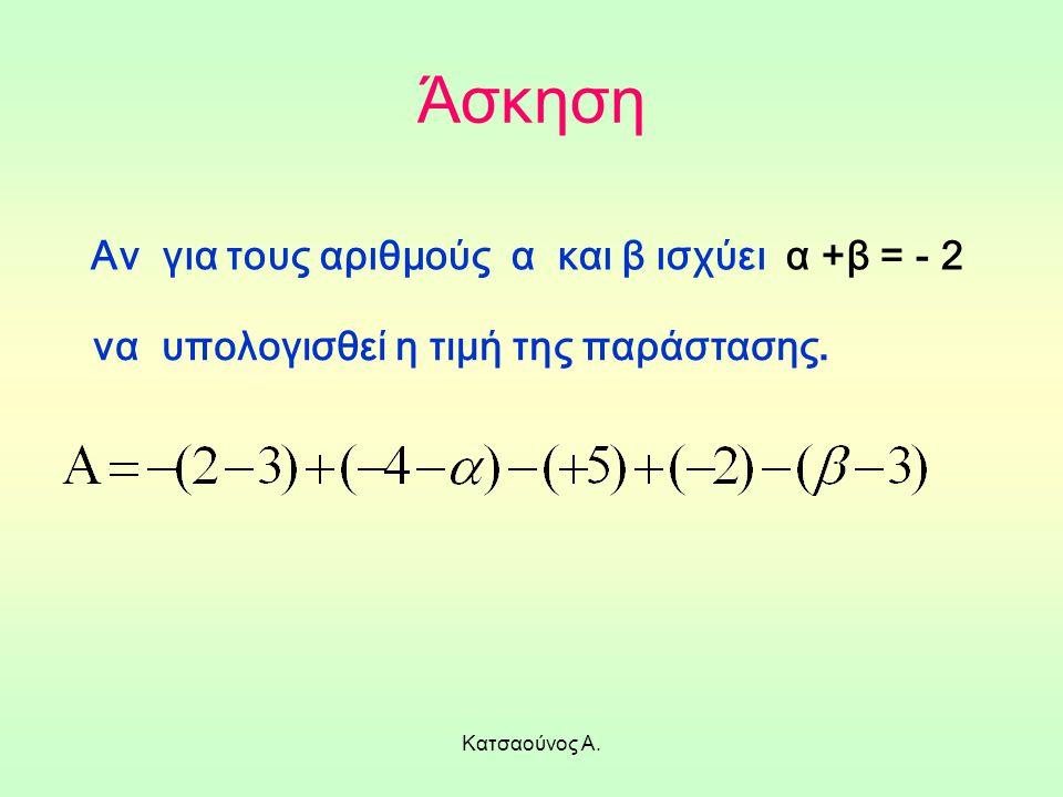 Κατσαούνος Α. Άσκηση Αν για τους αριθμούς α και β ισχύει α +β = - 2 να υπολογισθεί η τιμή της παράστασης.