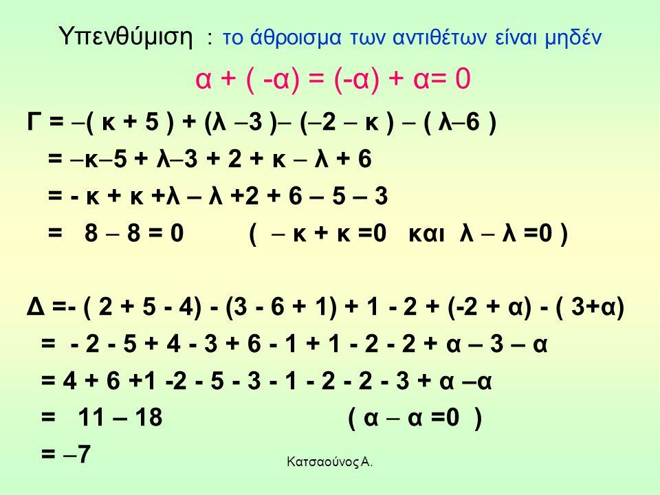 Κατσαούνος Α. Υπενθύμιση : το άθροισμα των αντιθέτων είναι μηδέν α + ( -α) = (-α) + α= 0 Γ =  ( κ + 5 ) + (λ  3 )  (  2  κ )  ( λ  6 ) =  κ 