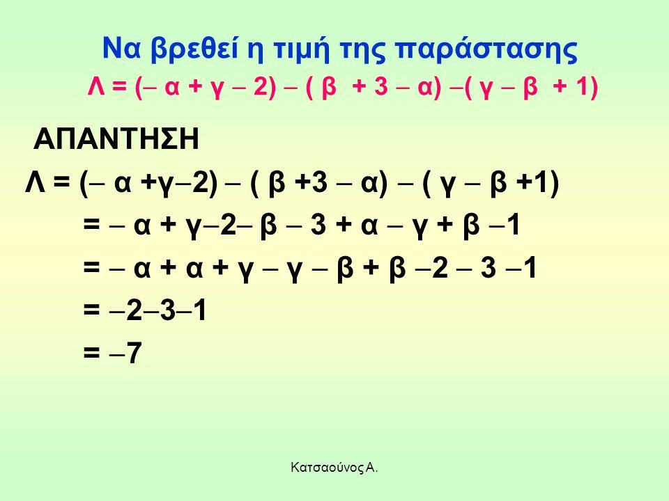 Κατσαούνος Α. Να βρεθεί η τιμή της παράστασης Λ = (  α + γ  2)  ( β + 3  α)  ( γ  β + 1) ΑΠΑΝΤΗΣΗ Λ = (  α +γ  2)  ( β +3  α)  ( γ  β +1)