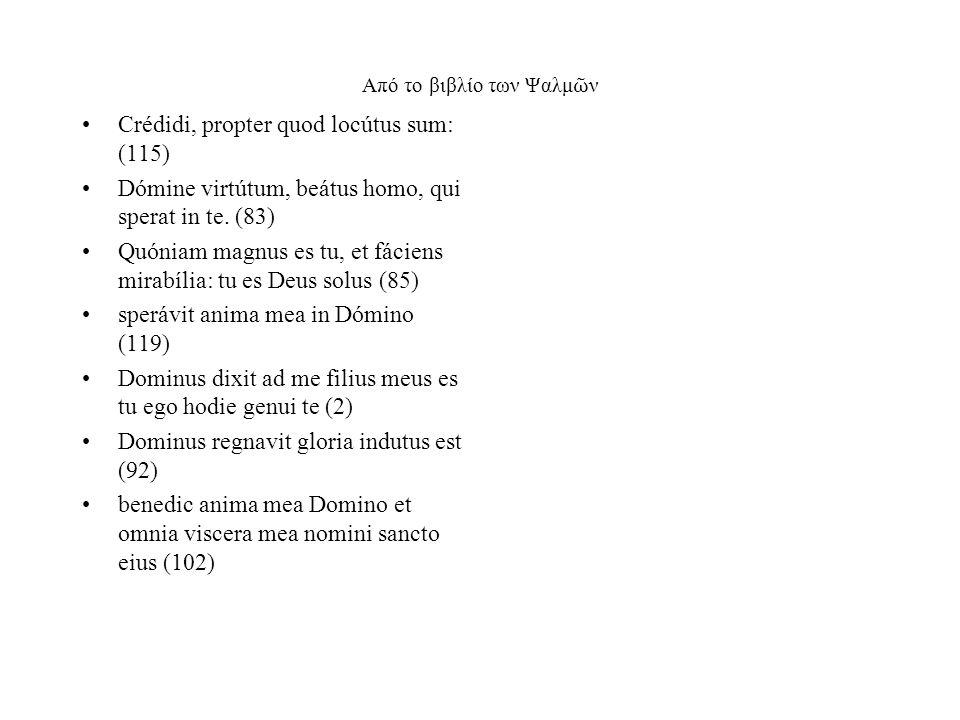 Από το βιβλίο των Ψαλμ ῶ ν Crédidi, propter quod locútus sum: (115) Dómine virtútum, beátus homo, qui sperat in te.