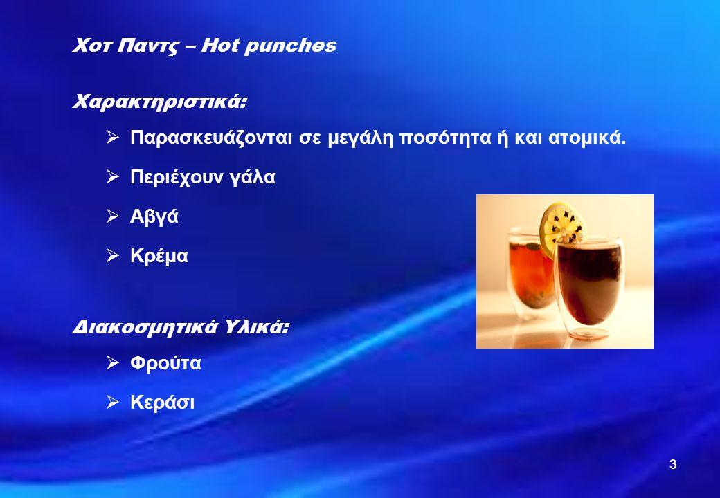 3 Χοτ Παντς – Hot punches Χαρακτηριστικά:  Παρασκευάζονται σε μεγάλη ποσότητα ή και ατομικά.  Περιέχουν γάλα  Αβγά  Κρέμα Διακοσμητικά Υλικά:  Φρ