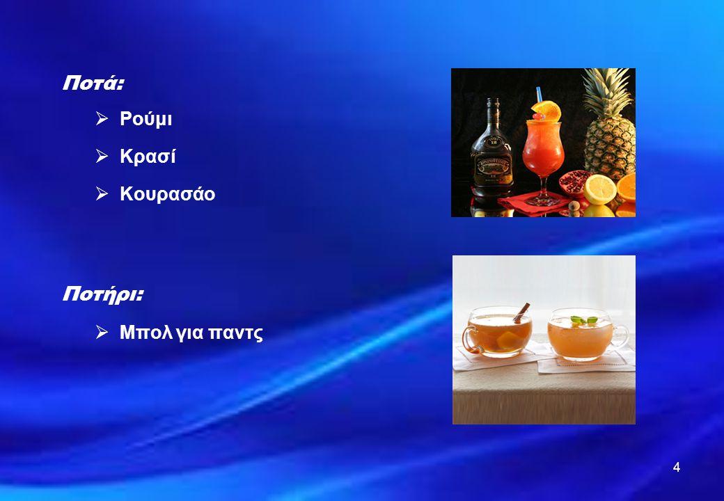 4 Ποτά:  Ρούμι  Κρασί  Κουρασάο Ποτήρι:  Μπολ για παντς